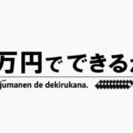 【動画】キスマイ「10万円でできるかな」ゴールデン進出発表!ファンから「おめでとう」の声殺到