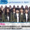 【動画】欅坂46・Mステで「黒い羊」披露もカメラアクシデントの放送事故!平手センター復活!