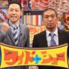【動画】指原が松本のセクハラ発言を「松っちゃんスベってない?」と振り返り!ワイドナショーで