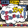 【動画】橋本環奈の自己紹介ギャグがすごい!ウチのガヤ出演で「可愛すぎる」と大反響