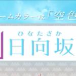 【発表動画】けやき坂46が日向坂46に改名&単独シングルデビュー決定!ファンの反応は?