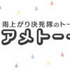 【動画】コロチキ・ナダルがアメトークでまた炎上!親友からの暴露も?!ナダル・アンビリバボー