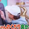 【動画】中居くん「慎吾ちゃん」発言にファン歓喜!行列で香取について言及し大反響に