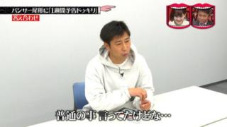 【動画】パンサー尾形のカーナビドッキリが面白すぎる!水曜日のダウンタウン神回と話題