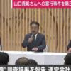 【会見動画】AKS会見中にNGT48山口真帆が暴露ツイート!第三者委員会報告に記者から厳しい質問