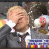 【動画】松本人志・闇営業で宮迫への発言が話題!ワイドナショーで目を潤ませる姿にネットで宮迫批判が過熱