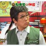 【動画】蛍原が「松本家の休日」でお父ちゃん役に!相方・宮迫の代役出演に「応援する」と反響