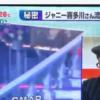 【動画】テリー伊藤がジャニーズファンに「顔だけ見にきてる」発言で大炎上!女性蔑視だと批判殺到