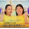 【動画】24時間テレビランナー・いとうあさこ&よしこ!「イッテQ」で発表!駅伝形式で残り2人は誰だ