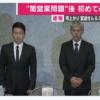 【動画】宮迫が会見で吉本興業からの脅しを暴露!「会見するなら全員クビする」と圧力・涙ながら告白