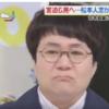 【動画】近藤春菜・号泣しながら吉本を批判!スッキリで「今後どうするのか考えて」と涙の訴え