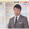 【動画】スッキリ・ミトちゃんが岡本社長の会見の様子に笑い堪える姿が話題!加藤浩次が皮肉でいじる
