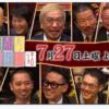 【動画】アインシュタイン・稲田「外国人観光客」のすべらない話が「ずるい」「面白すぎる」と反響!