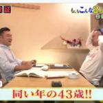 【動画】ザキヤマとくっきーがサシ飲みで真面目に語る姿に反響!ロンハー検証で意外な2人の姿が
