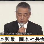 【動画】吉本・岡本社長の会見がひどい!テープやクビ発言は「ジョーク」と言い訳・辞任はせず減俸処分