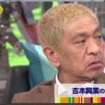 【動画】松本人志・「全員芸人連れて出ますわ」と吉本興業に改善要求・ワイドナショーで決意語る