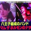 【動画】ホルモン・ナヲが「月曜から夜ふかし」八王子の街頭インタビューに登場し視聴者騒然