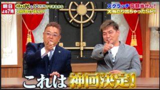 【動画】10万円でできるかな・キスマイがスクラッチで高額当選!視聴者から「神回」と話題に