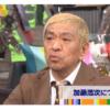 【動画】松本人志が加藤浩次との対立否定でスッキリ出演も?「相方は特別な存在」とワイドナショーで明かす