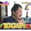 【動画】千鳥ノブ「ゴチになります2回目のピタリ賞獲得!「すごすぎる」と視聴者大興奮の声