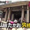 【動画】山田たかお・水曜日のダウンタウン「逃走中」でルール無視に爆笑の声!ヤバイ人と話題に