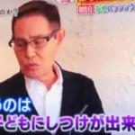 【動画】加藤茶・深イイで子供のしつけと志村けんとの不仲説に言及!妻・綾菜との出演が話題