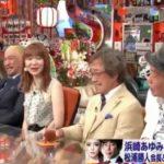 【動画】泉谷しげるが浜崎あゆみ暴露本に激怒!ワイドナショーで「どうしようもない女」と酷評!