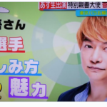 【動画】香取慎吾がスッキリ生出演決定!ファンの反応は?パラリンピックの魅力を伝える!