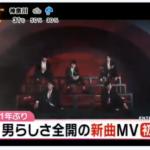 【動画】嵐「BRAVE」のMV情報解禁!1年ぶりの新曲に「かっこいい」と反響!ラグビー2019イメージソング