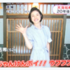 【動画】サザエさん20年後ドラマのキャストや設定は?天海祐希主演で放送決定!タラちゃんがイケメンすぎと話題に