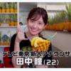 【動画】田中瞳アナがモヤさま4代目アシスタントに!「可愛い」と絶賛!ハワイでサプライズ発表