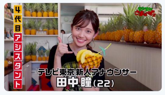 さま 田中 アナウンサー モヤ