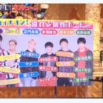 【動画】Aぇ!groupが櫻井・有吉THE夜会に出演!関ジャニ∞横山プロデュースで話題のグループ!