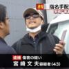 【動画】宮崎文夫逮捕の瞬間!悪質あおり運転で指名手配の男・警察相手に抵抗する姿が!