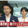 【会見動画】小泉進次郎と滝川クリステルが結婚&妊娠を発表!2ショットでの報告に「お似合い」と祝福の声
