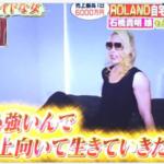 【動画】ROLANDの家がすごい!ホスト界の新帝王が今くらで自宅初公開に「すごい」と反響!