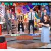 【動画】加藤浩次とりんごちゃんが50万ボルト財布争奪戦!ウチのガヤで賞金かけて対決!