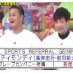 【動画】ティモンディ高岸って?済美高校野球部時代がすごい&面白すぎるとアメトークで話題に!