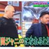 【動画】鬼越トマホーク・なにわ男子に「関ジャニの二番煎じ」発言で炎上!ウチのガヤでファン激怒
