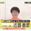 【動画】近藤春菜が3人目のランナーに!4人目は誰?24時間チャリティーランナーが嵐にしやがれで発表!