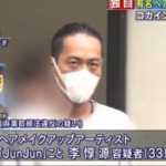 【速報】JunJun(ジュンジュン)コカイン所持で逮捕!スッキリ出演のヘアメイクアップアーティストが薬物使用か?