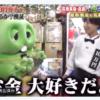 【動画】ガチャピン「10万円でできるかな」でドS発揮して話題!キスマイ藤ヶ谷と1000円ガチャに挑戦