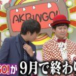 【動画】AKBINGO・9月で終了発表にメンバー号泣!ウーマン村本が収録後発表でファンから寂しいの声