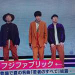 【動画】フジファブリック・Mステ演出に感動の声殺到!志村さん特別映像で「若者のすべて」披露