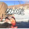 【動画】まひる「天空の城ラピュタ」の暗記もすごい!イッテQでガンバレルーヤが寒中ジブリ挑戦!