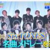 【動画】嵐とSixTONESが24時間テレビでコラボ!ジャニーズ名曲メドレー披露発表!