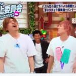 【動画】EXIT「チャラチャラ探検隊」がおもしろすぎる!さんまのお笑い向上委員会で披露