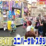 【動画】EXIT・ヒルナンデスでUSJを漫喫!ビショ濡れロケや絶叫マシン挑戦などに反響