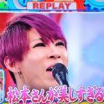【動画】金爆・歌広場淳の松潤愛がすごい!VS嵐で「運命」と松本潤を好きになった理由を明かす