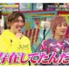 【動画】EXIT・VS嵐でニノのソロ曲「虹」をかねちが披露!ゲーム大活躍に「かっこいい」と反響!